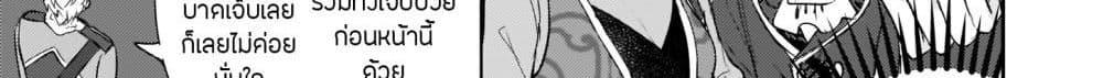 อ่านการ์ตูน Skill Daidokoro Shoukan wa Sugoi! Isekai de Gohan Tsukutte Point Tamemasu ตอนที่ 8 หน้าที่ 79