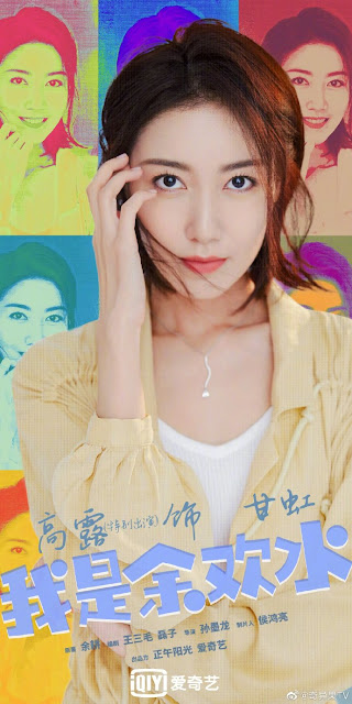 yu huanshui gao lu