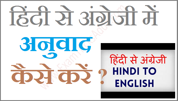 Present Indefinite Tense in Hindi - Rules/ Sentences Examples/ Practice