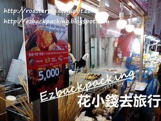 濟州美食:吃海鮮在東門市場