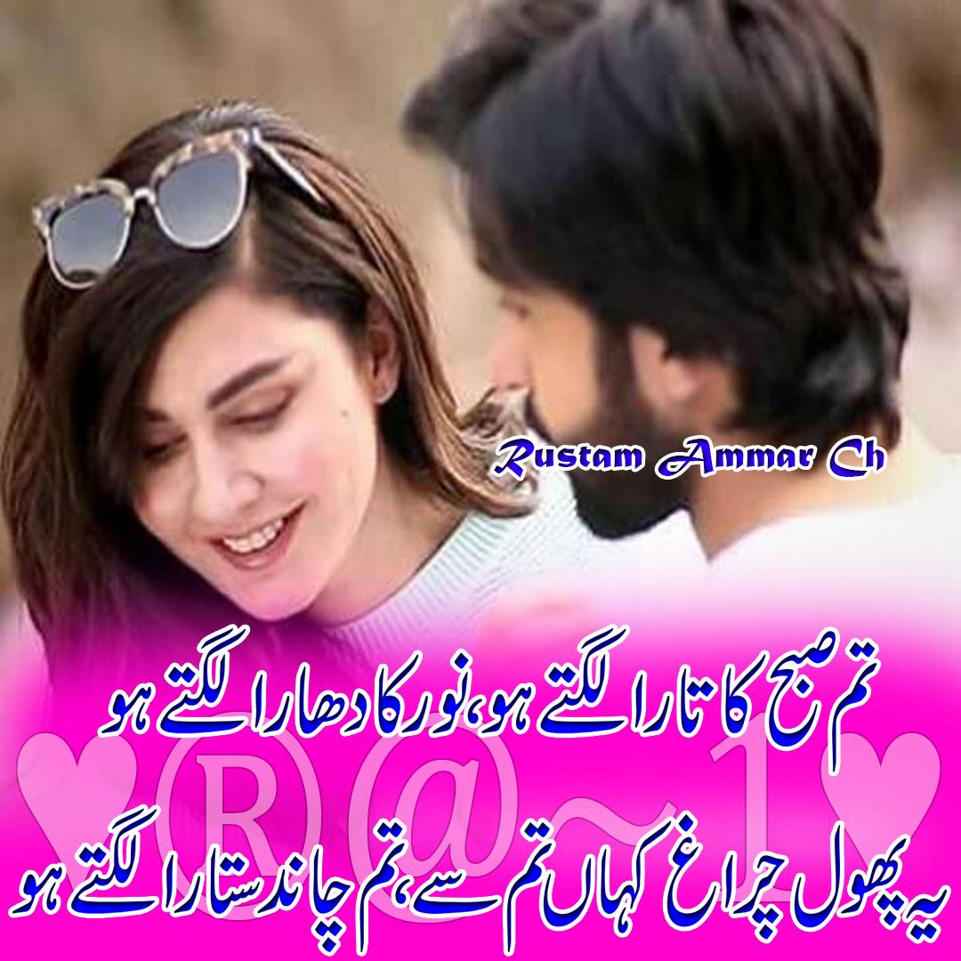 Urdu Poetry Diary |: Urdu Romantic Poetry HD 2017