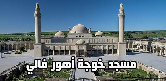 مسجد خوجة أهور فالي