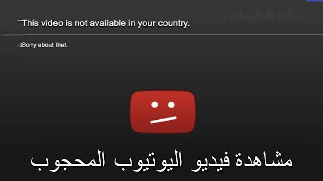 طريقة مشاهدة وتحميل فيديوهات اليوتيوب المحجوبة في بلدك بخطوات بسيطة