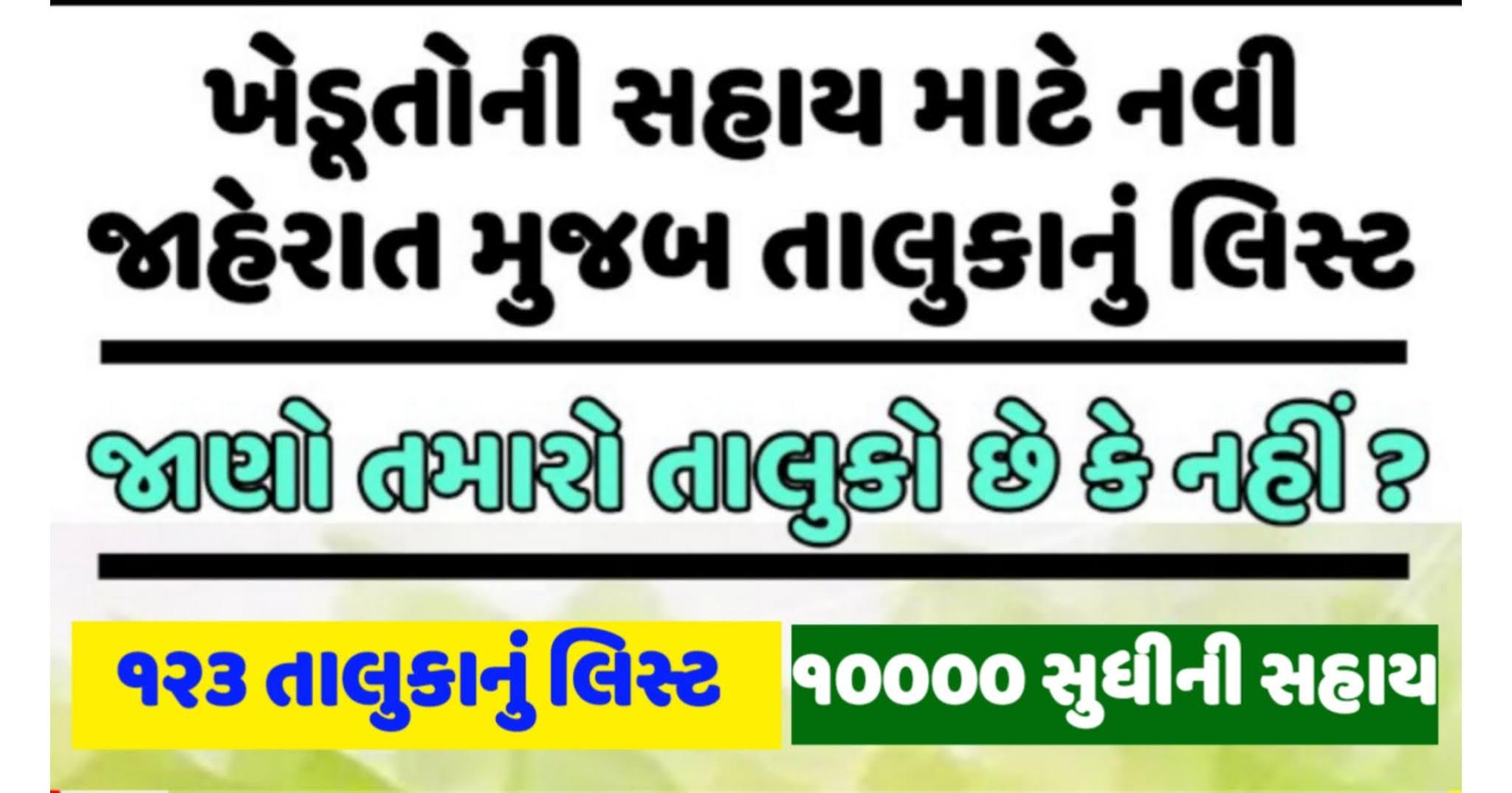 Good News For Gujarat Farmer