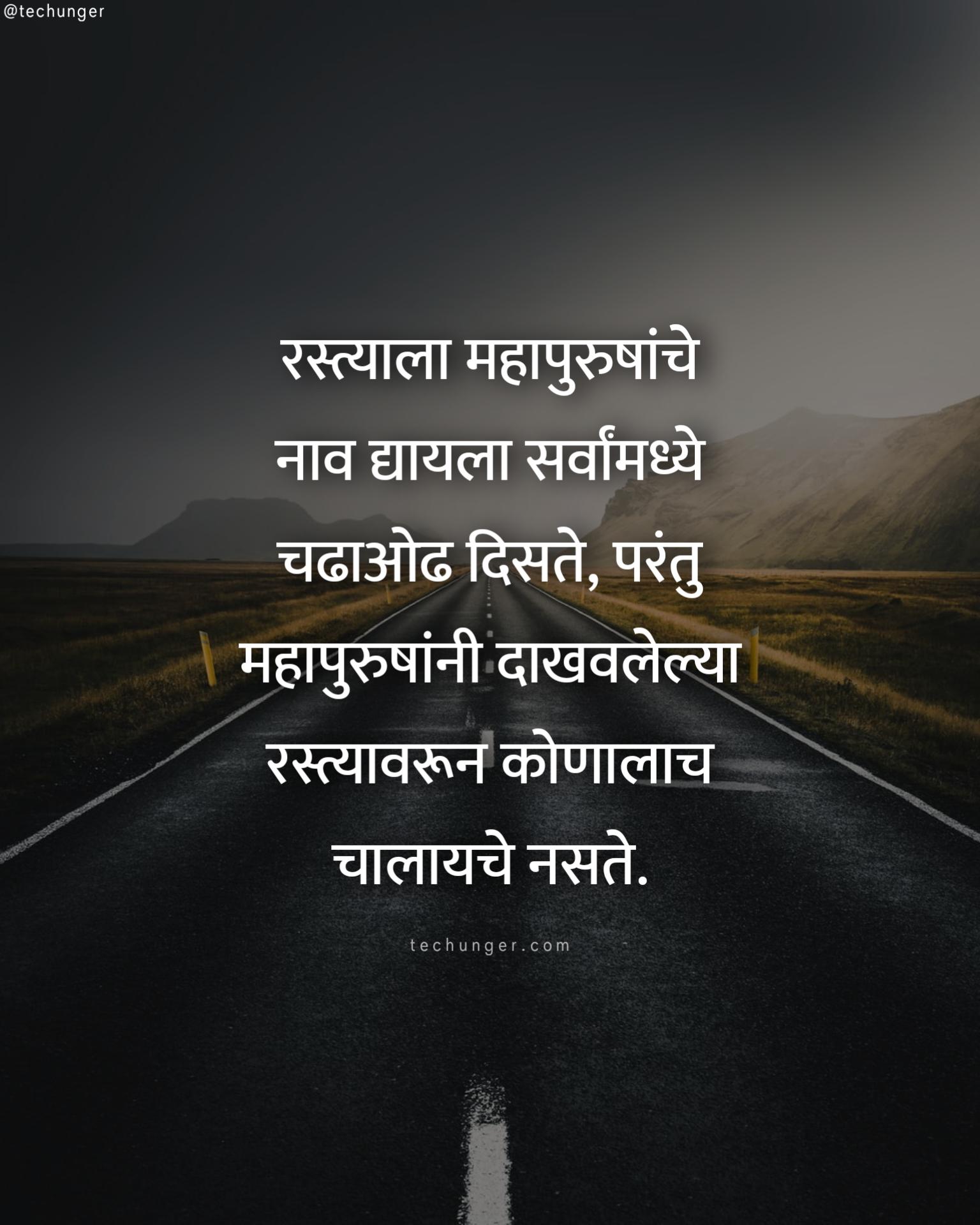 रस्त्याला महापुरुषांचे नाव द्यायला सर्वांमध्ये चढाओढ दिसते, परंतु महापुरुषांनी दाखवलेल्या रस्त्यावरून कोणालाच चालायचे नसते, techunger suvichar, assal marathi suvichar, saurabh chaudhari