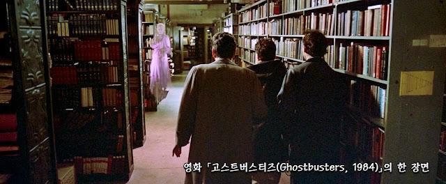 고스트버스터즈(Ghostbusters, 1984) scene 01