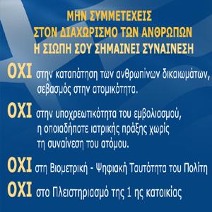 ΨΗΦΙΣΜΑ - ΔΙΑΜΑΡΤΥΡΙΑΣ