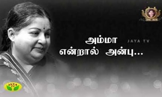P. Vasu remembering Amma on her 2nd Year death anniversary | Jaya Tv