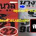 มาแล้ว...เลขเด็ดงวดนี้ 2-3ตัวตรงๆ หวยซอง นางนวล งวดวันที่ 16/12/62
