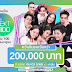 JOOX จัดโปรเจกต์ JOOX The NEXT 100 ท้าคนรุ่นใหม่ ประชันความปังผ่าน Quick Sing  ชิงเงินรางวัล และโอกาสร่วมงานกับแบรนด์ชั้นนำในเครือ