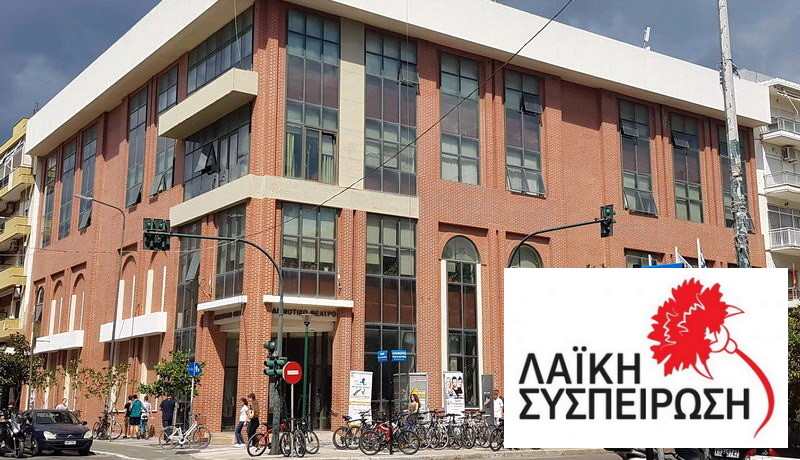 Βροχή ερωτήσεων από τη Λαϊκή Συσπείρωση προς τη Δημοτική Αρχή Αλεξανδρούπολης για σειρά ζητημάτων και προβλημάτων