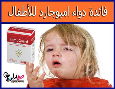 فائدة دواء اميوجارد للأطفال