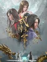 Assistir Wu Shen Zhu Zai (Martial Master) Online