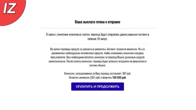 Онлайн банкинг I-Bank запрашивает комиссию в размере 367 рублей
