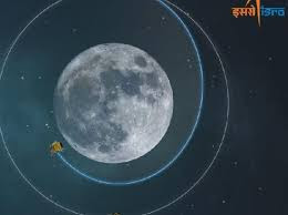 Chandrayaan 2 : Nearest  to moon