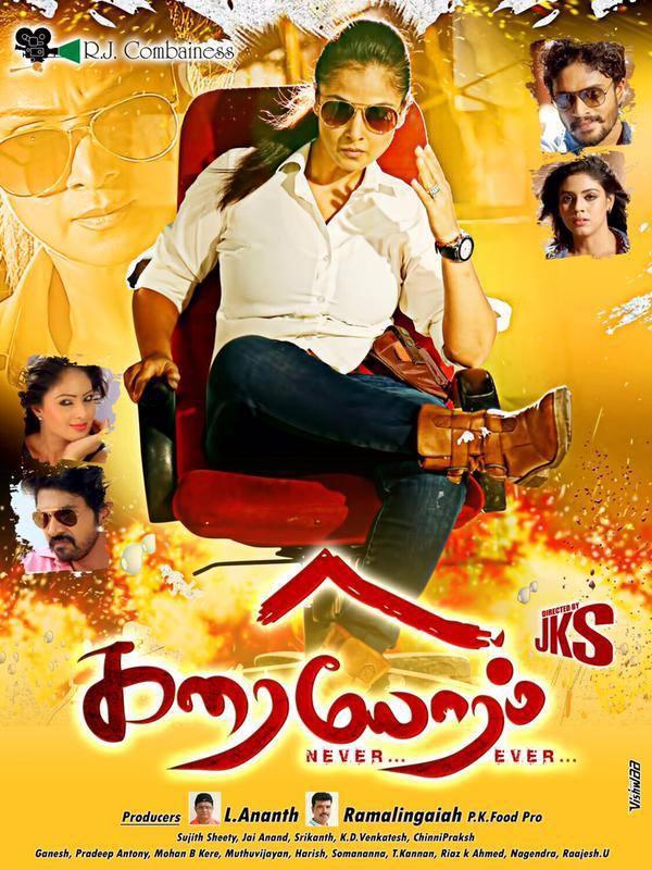 Nenu Sailaja Telugu Full Movie Watch Online Free Thiruttuvcd Toho