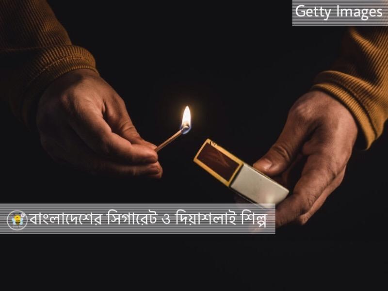 বাংলাদেশের সিগারেট ও দিয়াশলাই শিল্প । Cigarette and match industry in Bangladesh