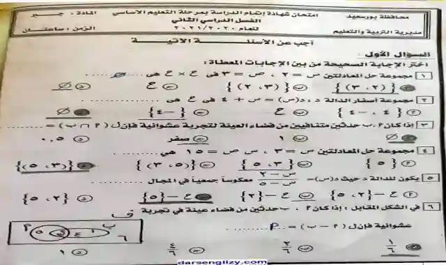 امتحان الجبر بالاجابات لمحافظة بور سعيد للصف الثالث الاعدادى الترم الثاني 2021