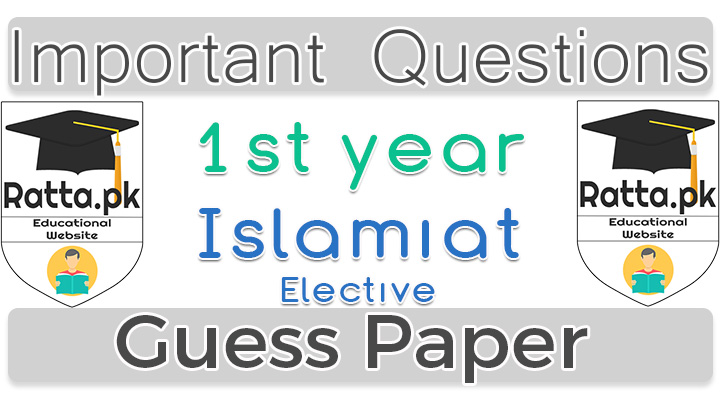 1st Year (11th class) Islamiat Elective Guess Paper 2020