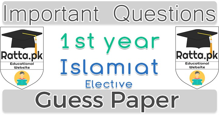 Download 1st Year 11th Class English Guess Paper 2017