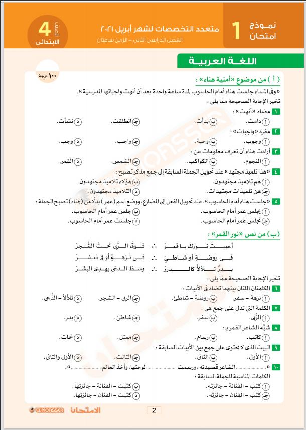 نماذج المعاصر( عربى- لغات ) شهر ابريل بالإجابات اختبارات متعددة التخصصات الصف الرابع الإبتدائى الترم الثانى 2021
