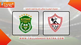مباراة الزمالك والاتحاد السكندري  اليوم الاحد 01-09-2019 في كأس مصر