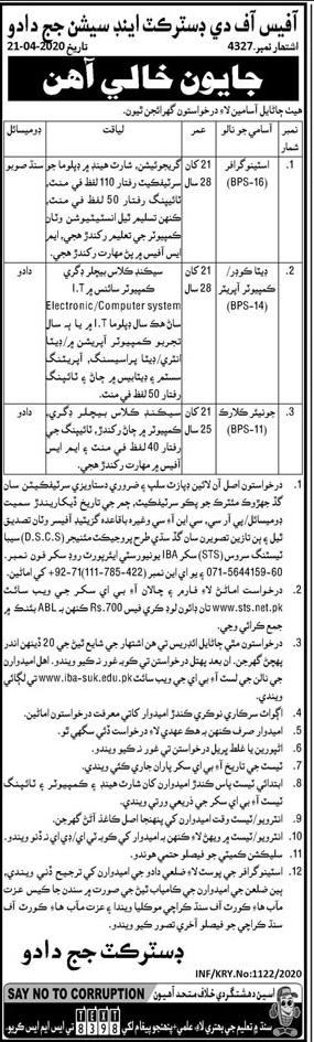 District & Session Court Dadu Jobs for Data Coder & Clerk 2020