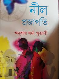 20 Assamese Books You Must Read Before You Die Assamese Popular