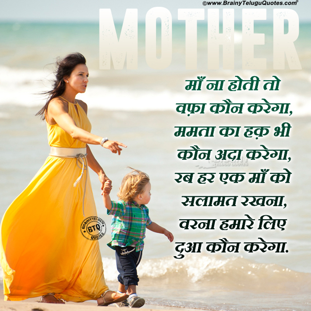 mother quotes in tamil, tamil quotes on mother, mother and baby hd wallpapers free download