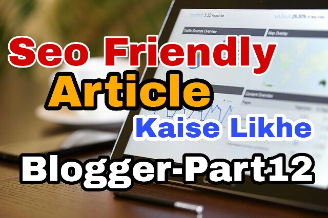 Seo friendly Article kaise likhe | Techwithayan