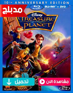 مشاهدة وتحميل فيلم  Treasure Planet 2002 مدبلج عربي