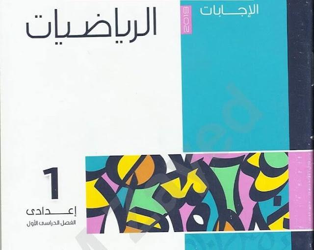 اجابات كتاب المعاصر للصف الاول الاعدادى رياضيات