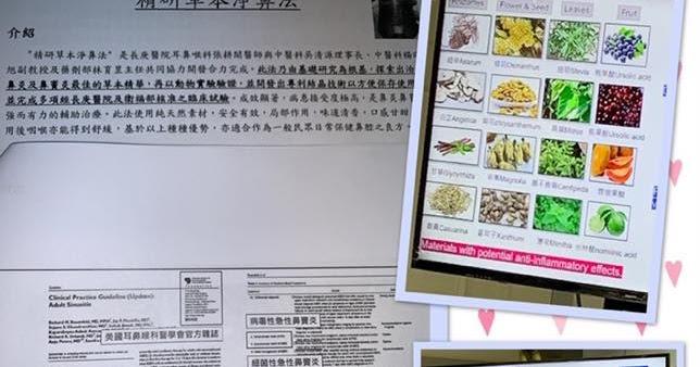 許君詠醫師(詠恆中醫診所): 子宮肌瘤.早泄不孕中醫~聖人模式