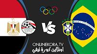 مشاهدة مباراة مصر و البرازيل القادمة كورة اون لاين بث مباشر اليوم 31-07-2021 في أولمبياد طوكيو
