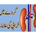 Signs and symptoms of kidney disease may include | Raaztv