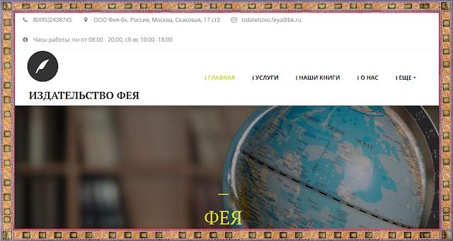 Издательство фея feya-bk.ru отзывы, лохотрон! Набор текста
