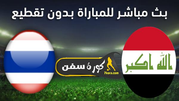 موعد مباراة العراق وتايلاند بث مباشر بتاريخ 14-01-2020 كأس آسيا تحت 23 سنة