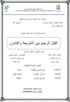 مذكرة ماستر: القتل الرحيم بين الشريعة والقانون PDF