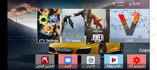 تحميل تطبيق VTV افضل واروع تطبيق لمشاهدة القنوات