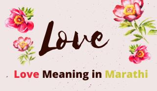 Love Meaning in Marathi
