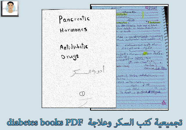 تجميعية كتب السكر وعلاجة  diabetes books PDF