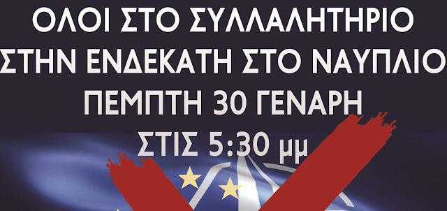 Επιτροπή Ειρήνης Αργολίδας: Συλλαλητήριο  ενάντια στην Συμφωνία Ελλάδας-ΗΠΑ για τις βάσεις