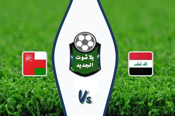 نتيجة مباراة العراق وعمان اليوم 9-7-2019 بطولة غرب آسيا للناشئين