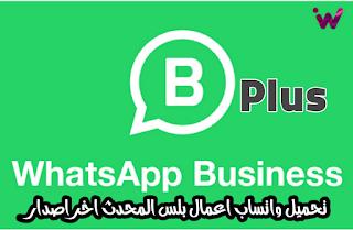 تحميل واتساب اعمال بلس ضد الجظر whatsapp business Plus اخر اصدار 2020
