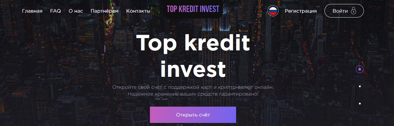 Top kredit invest – Отзывы, top-kreditinvest.su мошенники!