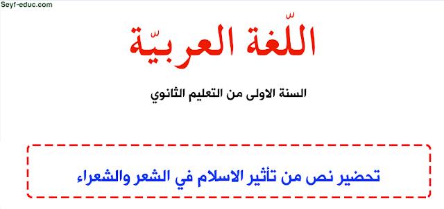 تحضير نص من تاثير الاسلام في الشعر والشعراء للسنة الاولى ثانوي اداب