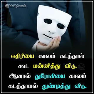 Fake people tamil status