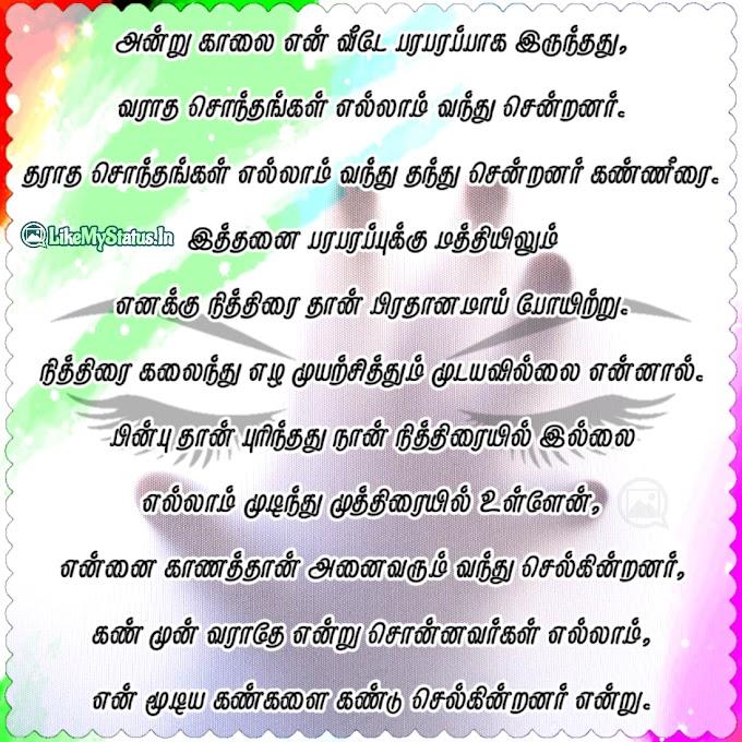 என் மரணம் கவிதை by - குல்பி