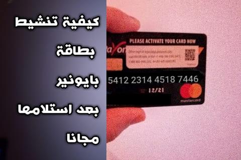 كيفية تفعيل بطاقة بايونير Master card