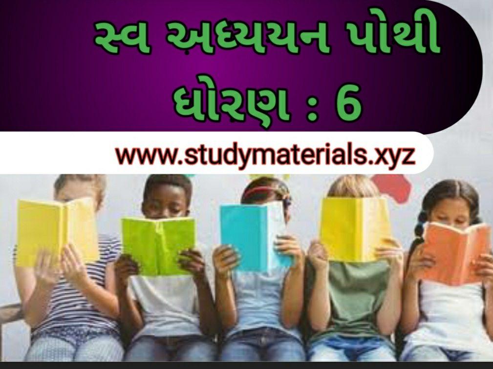 Standard 6  Study Materials